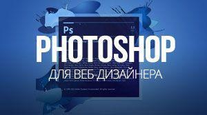 Книга: Уроки Photoshop для веб дизайнера