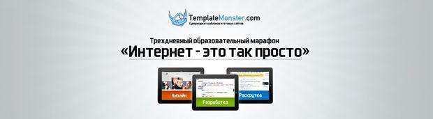 tmrussia_marafon1.jpg