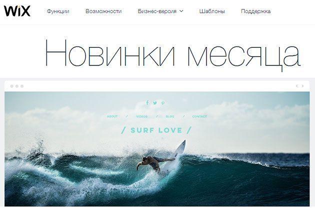 Новинки веб-дизайна от Wix
