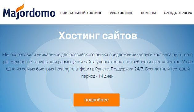 Виртуальный хостинг от Majordomo