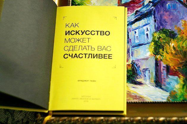 Бриджит Пейн — «Как искусство может сделать вас счастливее»