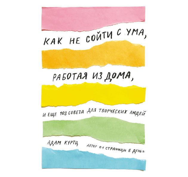 Адам Куртц - «Как не сойти с ума, работая из дома»