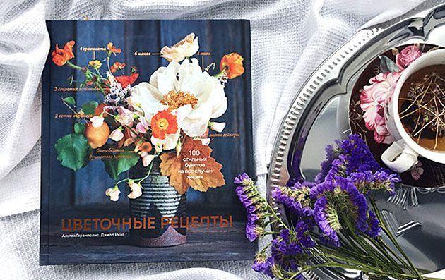 «Цветочные рецепты», авторы Альтея Гарамполис и Джилл Ризо