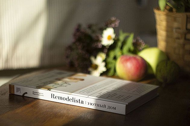 «Remodelista. Уютный дом», авторы Джулия Карлсон и Марго Гуральник