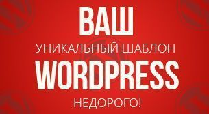 Шаблоны Wordpress недорого