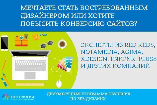 web_designer_kurs