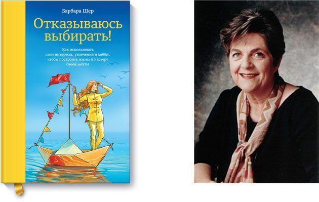 Барбара Шер «Оказываюсь выбирать»
