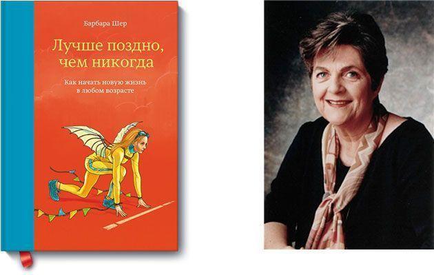 Отзыв о книге  Барбары Шер «Лучше поздно, чем никогда»