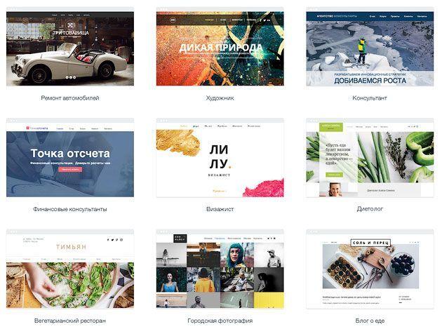 Как создать свой блог с красивым дизайнерским шаблоном