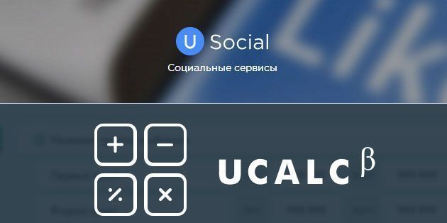 Полезные сервисы для веб-дизайнера uSocial и uCalc
