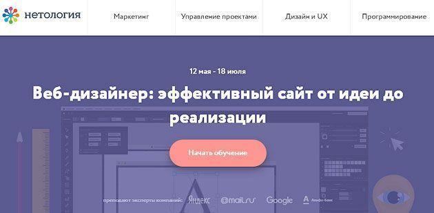 Обучение профессии веб-дизайнер на курсе от Нетологии