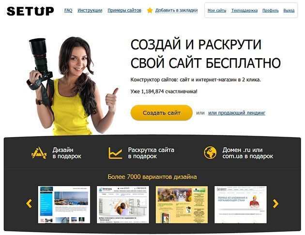 Как создавать качественные и красивые сайты с нуля — сервис Setup.ru