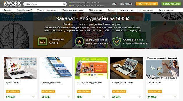 Как заказать дизайн сайта за 500 рублей