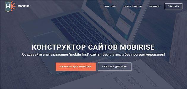 Простой конструктор сайтов Mobirise на русском