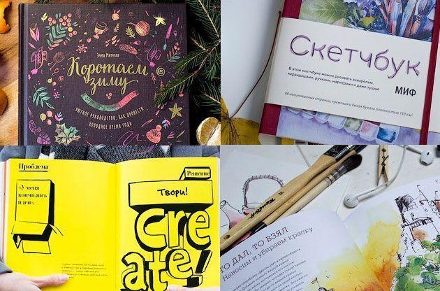 Обзор новых творческих книг от издательства МИФ
