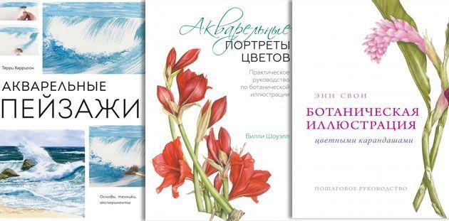 Обзор свежих книг издательства МИФ по акварели