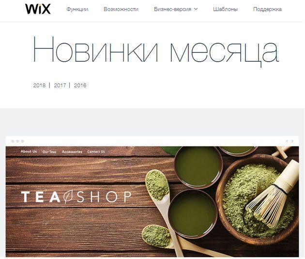Новинки веб-дизайна 2018 от WIX