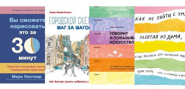 Обзор свежих книг издательства МИФ по теме творчества