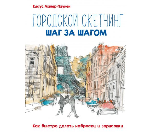 Клаус Майер-Паукен - «Городской скетчинг шаг за шагом»