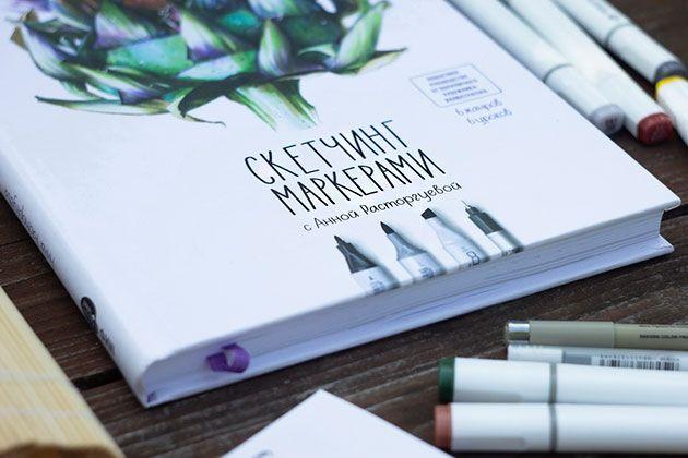 Скетчинг маркерами с Анной Расторгуевой