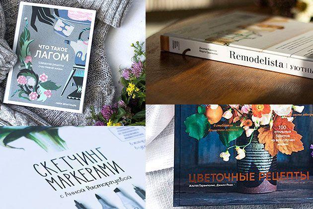 Обзор свежих творческих книг от издательства МИФ